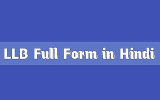 LLB-full-form-in-hindi