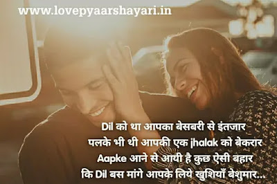 Fb status of love