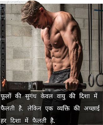 Suvichar In Hindi, Suvichar, Suvichar In Hindi With Images, Suvichar Hindi Me, Hindi Suvichar, सुविचार हिंदी मे, Best Hindi Suvichar, Suvichar In Hindi For Students, Motivational suvichar In Hindi, Suvichar In Hindi Status, Shubh Vichar, Latest Suvichar In Hindi, Anmol Vachan, Suvichar In Hindi For Life
