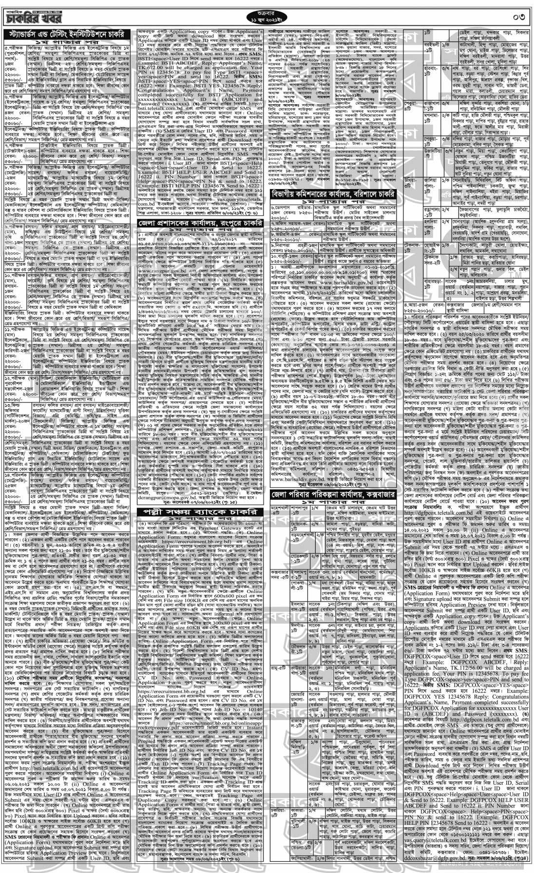সাপ্তাহিক চাকরির খবর পত্রিকা ১১ জুন ২০২১ - Saptahik Chakrir khobor potrika 11 June 2021 PDF Download - সাপ্তাহিক চাকরির খবর ২০২১