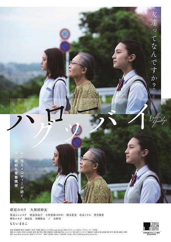Sinopsis Hello, Goodbye / Haro Gubbai / ハローグッバイ (2016) - Film Jepang