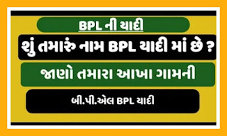 New BPL List of Gujarat - A complete new BPL list of your village
