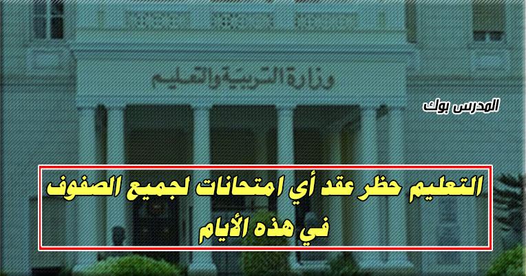 حظر عقد أي امتحانات لجميع الصفوف في هذه الأيام