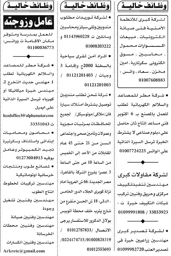 وظائف جريدة الاهرام اليوم Pdf الجمعة 8 5 2020 وظائف خاليه