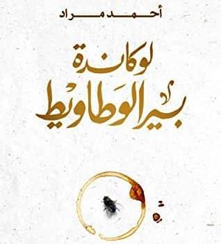 رواية لوكاندة بير الوطاويط