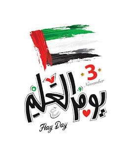 رمزيات يوم العلم الاماراتي