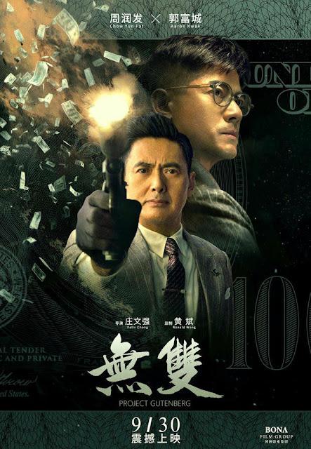 Trailers y carteles de próximos estrenos en Asia : Project Gutenberg (2018)