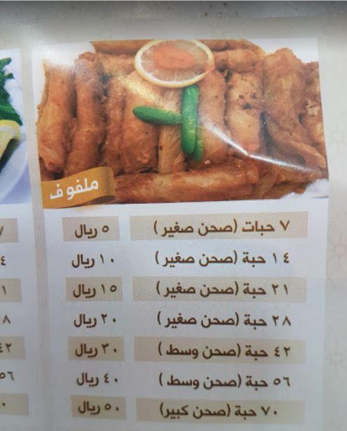 منيو وفروع وأرقام توصيل مطعم الكبة الدمشقية السعودية 2020