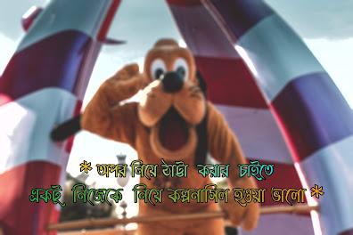 bengali life quotes