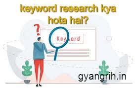 Keyword research kya hota hai?- what is Keyword research In Hindi? Hindi Guide!!!