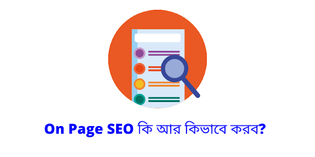 On Page SEO কি এবং On Page SEO কিভাবে করব? On Page SEO Tutorials In Bengali