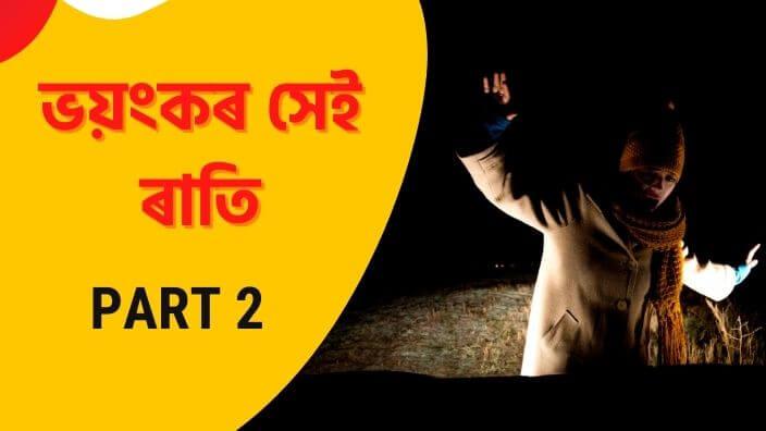 Assamese Online Novel Book