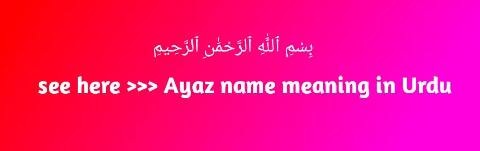 Ayaz name meaning in Urdu | ایاز کا نام اردو میں معنی رکھتا ہے