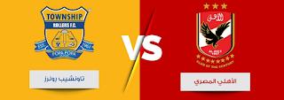 نتيجة مباراة الاهلي وتاونشيب رولرز 3-0 بتاريخ 17-07-2018 في دوري أبطال أفريقيا