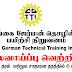 Ceylon German Technical Training Institute  Post Of - Management  Assistant