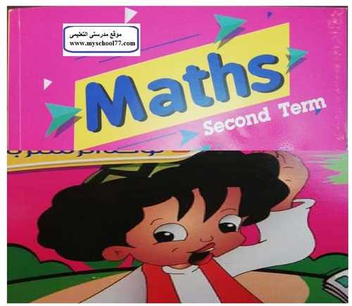 كتاب بكار Maths للصف الأول الابتدائى المنهج الجديد ترم ثانى 2019