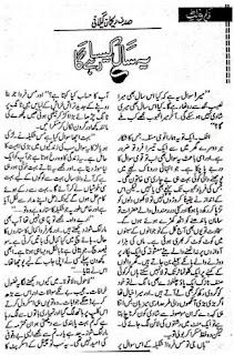 Ye Saal Kaisa Rahe Ga (Novelette) By Sadaf Rehan Gillani