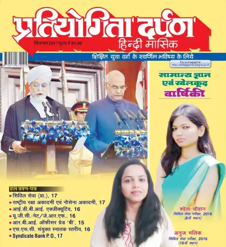 Pratiyogita Darpan PDF September, PD September Month, PD current Affairs, September Pratiyogita Darpan Magazine PDF