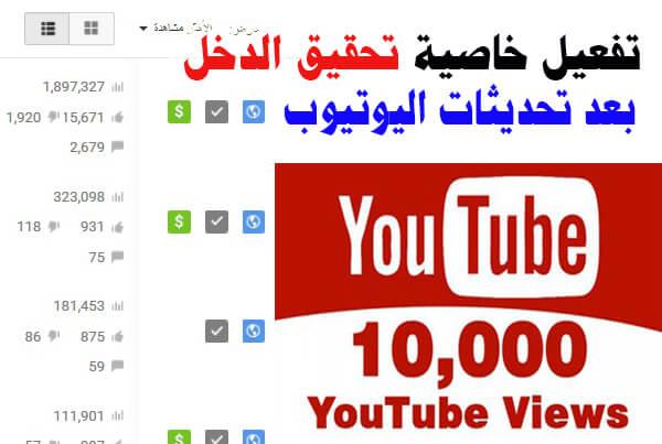 الربح من اليوتيوب | طريقة تفعيل خاصية تحقيق الدخل بعد التحديثات الاخيرة لليوتيوب