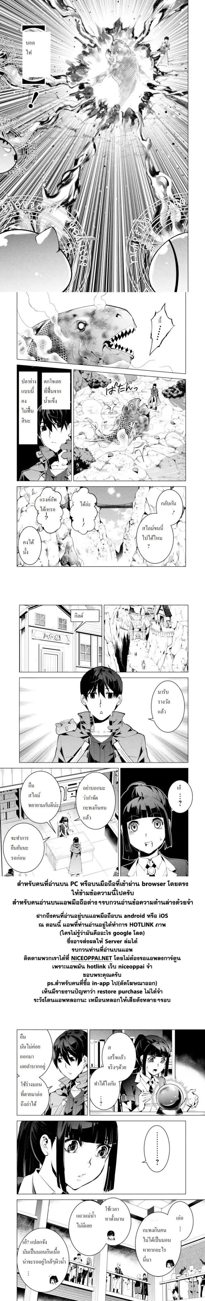 Tensei Kenja no Isekai Life ตอนที่ 17.4 TH แปลไทย