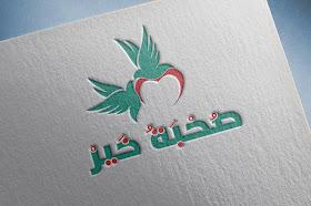 Logo Good Companions (Non Profit fondation)