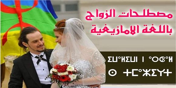 مصطلحات والزواج والعرس الامازيغي باللغة الامازيغية