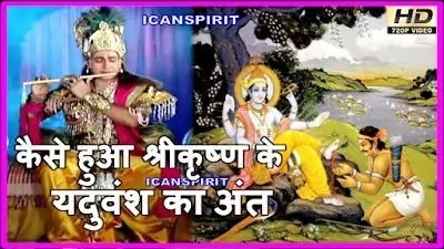 Story of Lord Krishna's Death