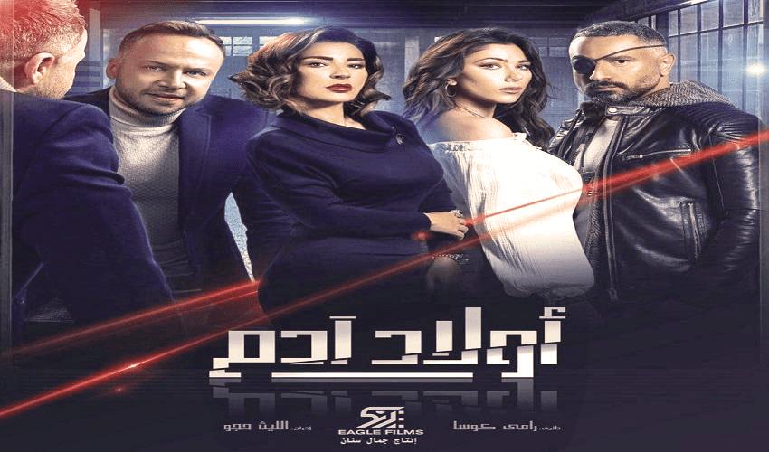 مسلسل اولاد ادم الحلقة 27 شاهد نت