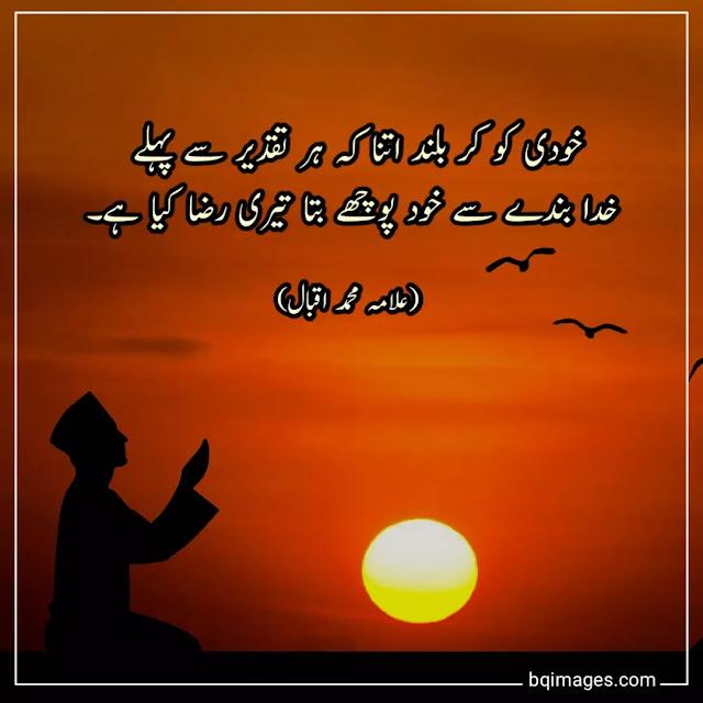 allama iqbal famous poetry in urdu