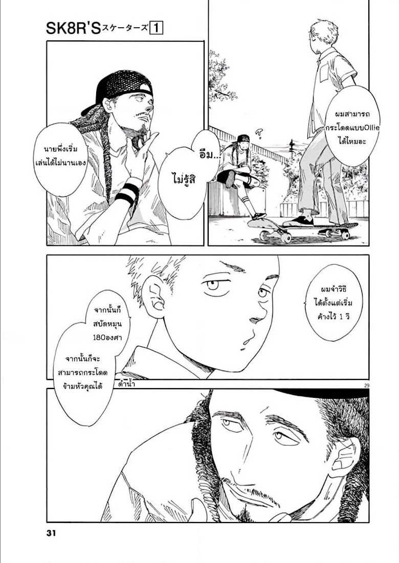 SK8R'S - หน้า 31