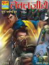 नागराज कॉमिक्स    लेवल जीरो राज कॉमिक्स पीडीऍफ़ पुस्तक Comics : Level Zero Raj Comics PDF Book In Hindi Free Download