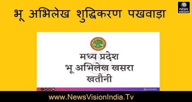 Land Records Purification Will Be Started Collector Katni Madhya Pradesh News