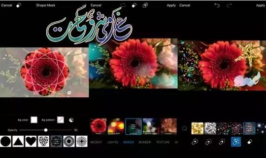 PicsArt Photo Studio 14.8.3 gold
