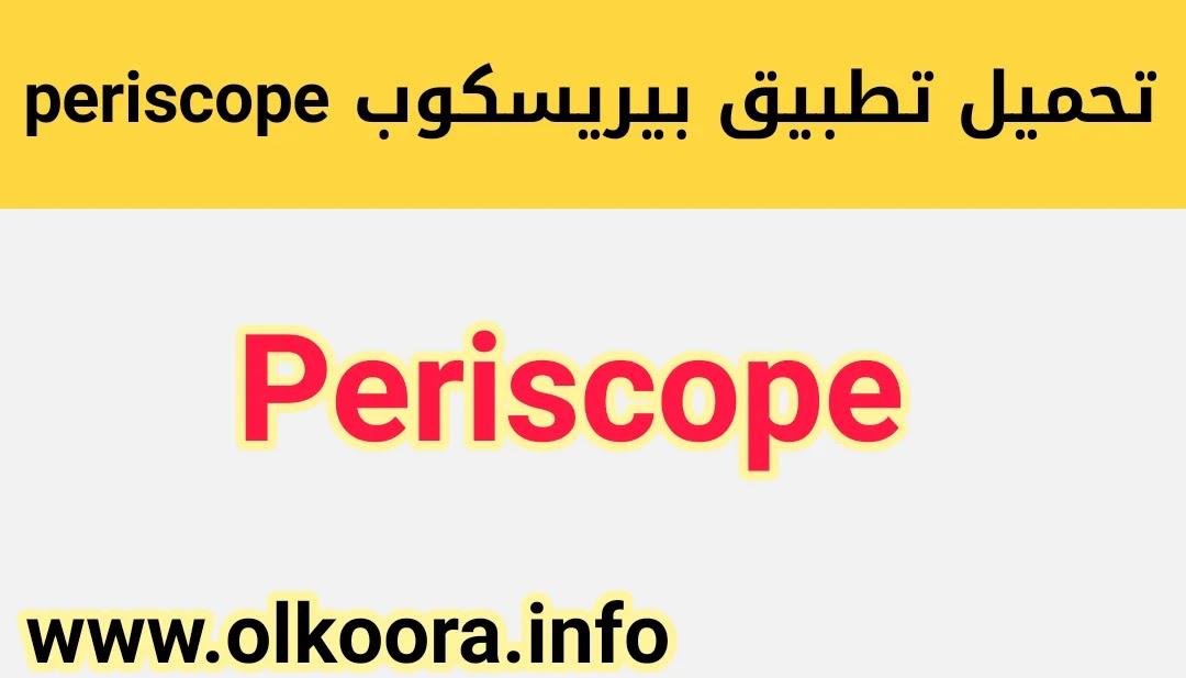 تحميل تطبيق Periscope / تنزيل تطبيق بيريسكوب للأندرويد و للأيفون 2021