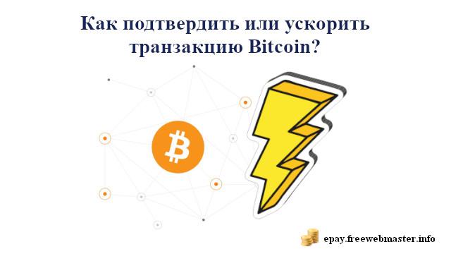Как подтвердить или ускорить транзакцию Bitcoin?