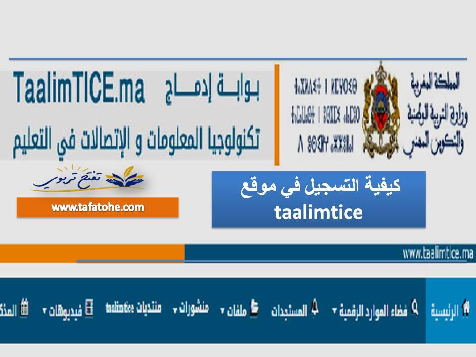 كيفية التسجيل في موقع taalimtice وتحميل موارد رقمية تعليمية لجميع المستويات