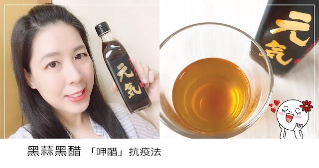 (Blogger分享文)KUROZU黑酢家黑蒜黑醋 -元氣滿滿。「呷醋」抗疫法 (° °)