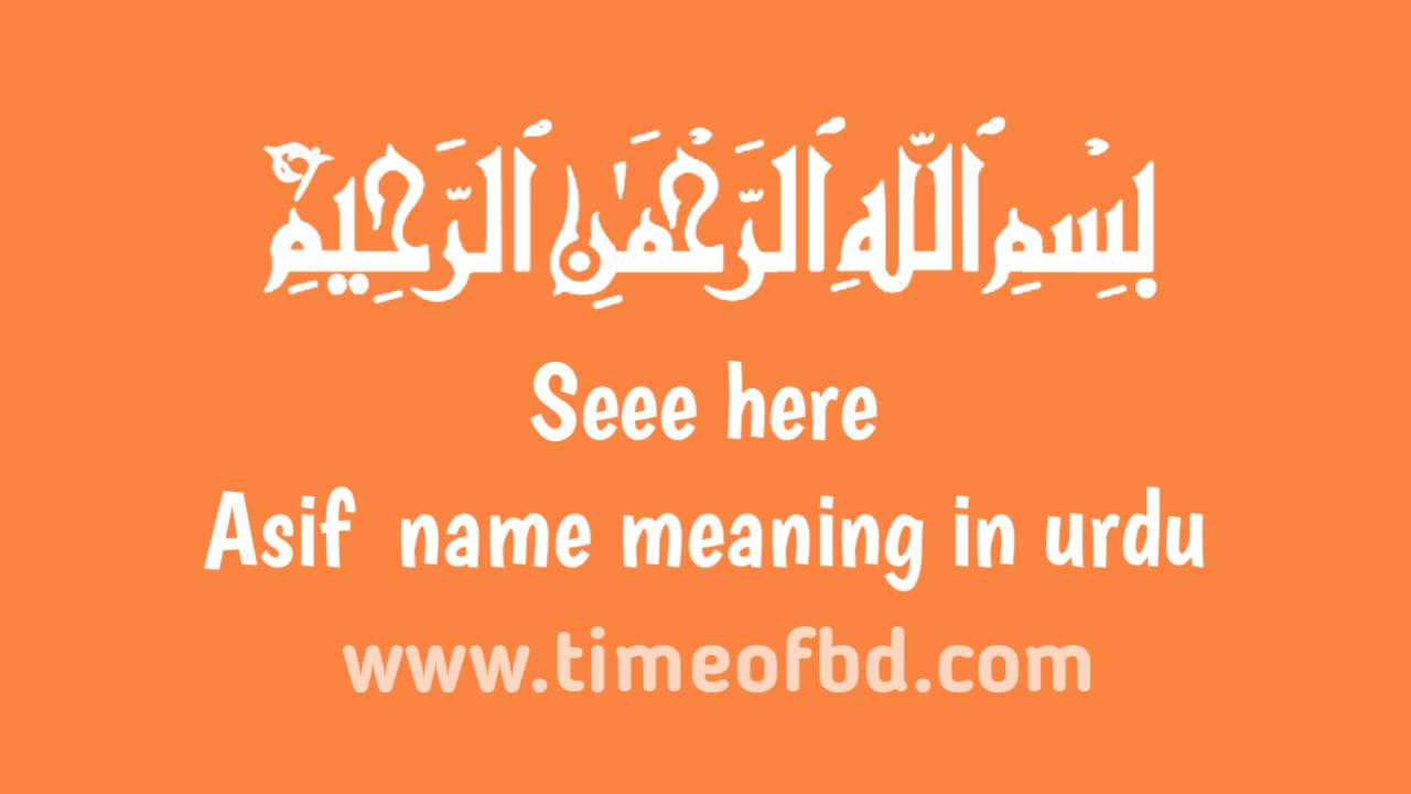 asif name meaning in urdu, اسف نام کا مطلب اردو میں ہے