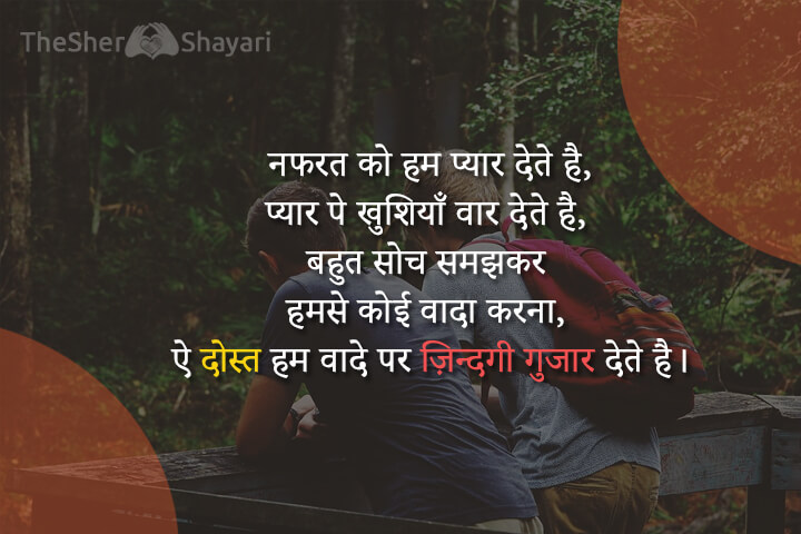 Dosti shayari in hindi image download