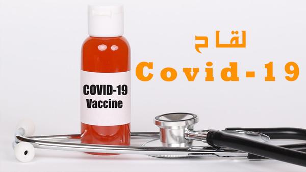هل يمكن أن تكون البرازيل أول من ينتج لقاحًا ضد فيروس كورونا ؟