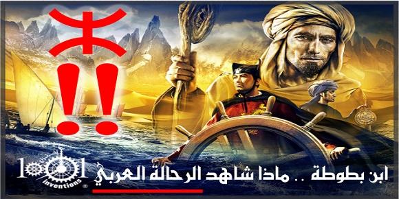 الرحالة الأمازيغي إبن بطولة ibn batuta