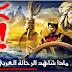قناة الجزيرة تصر على وصف الرحالة الأمازيغي إبن بطوطة  بالرحالة العربي ...
