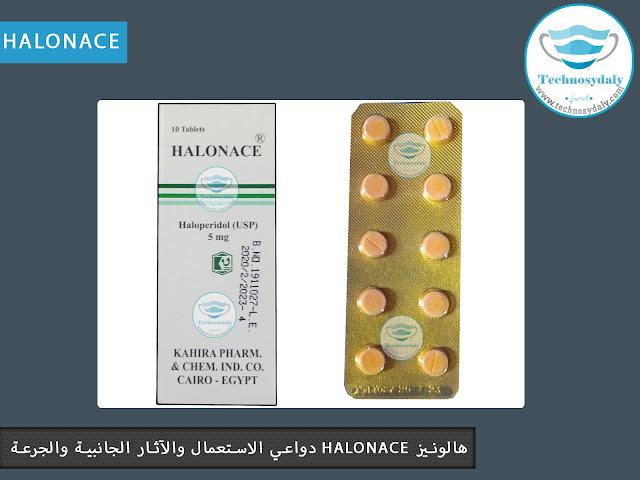 جرعة هالونيز halonace