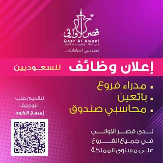 اعلان وظائف قصر الاوانى للسعوديين مارس 2021