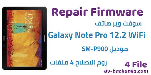 سوفت وير هاتف Galaxy Note Pro 12.2 WiFi موديل SM-P900 روم الاصلاح 4 ملفات تحميل مباشر
