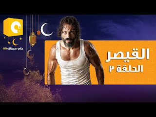 مسلسل القيصر - الحلقة الثانية ( 2 ) - بطولة يوسف الشريف - The Caesar Series HD Episode 02