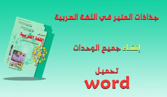 جذاذات المنير في اللغة العربية #إنشاء جميع الوحدات