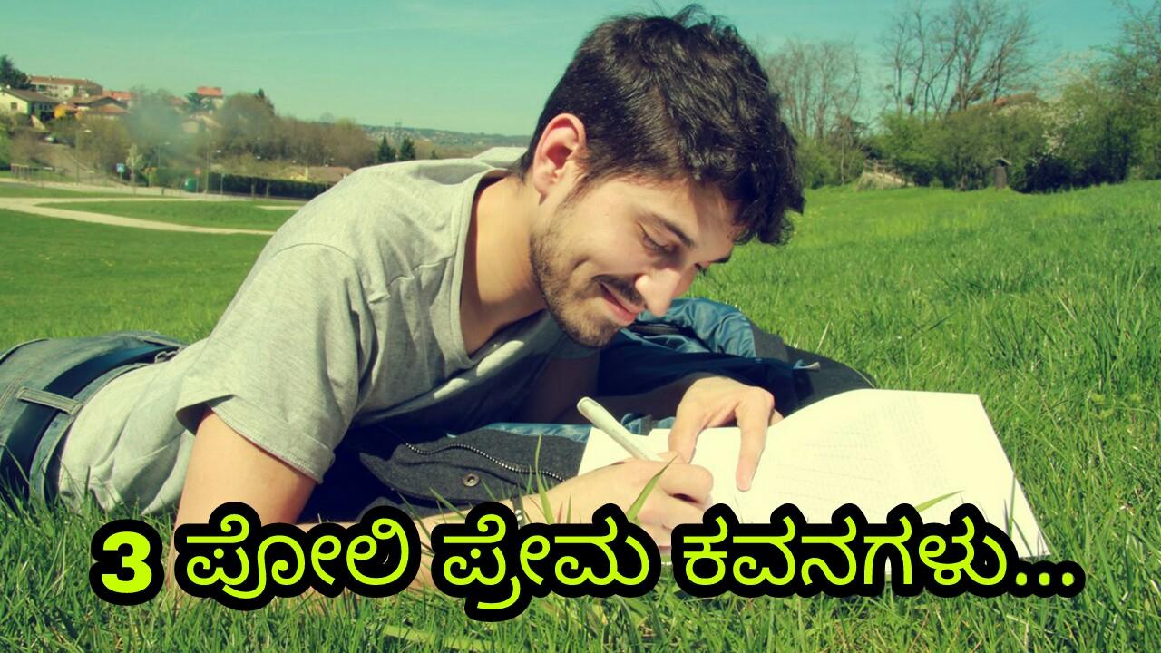 3 ಪೋಲಿ ಪ್ರೇಮ ಕವನಗಳು - ಕನ್ನಡ ಕವನಗಳು - Love Poems In Kannada