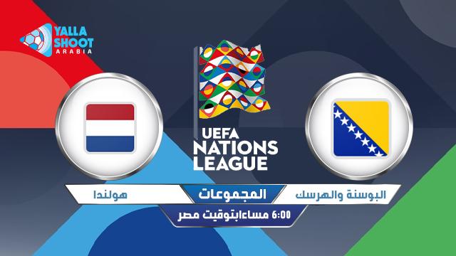 مشاهدة مباراة هولندا والبوسنة والهرسك بث مباشر اليوم لايف كورة ستار اون لاين 11-10-2020 في دوري الأمم الأوروبية