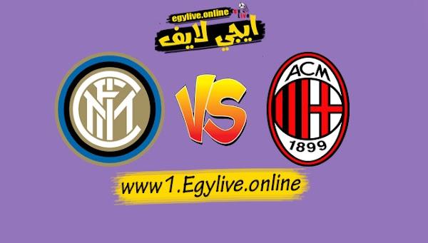 نتيجة مباراة انتر ميلان وميلان كورة لايف اليوم 17-10-2020 الدوري الايطالي